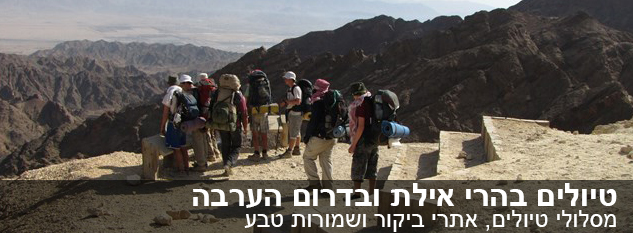 Eilat mountains trips.jpg
